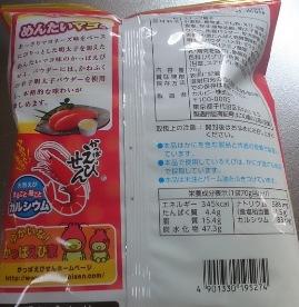 めんたいマヨ味01
