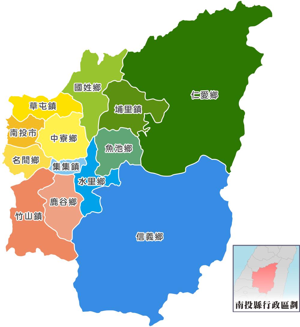 南投行政區劃