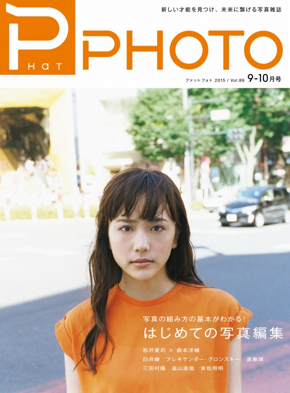 PHaT PHOTO 9-10月号