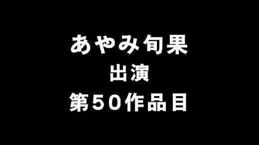 あやみ旬果 61