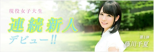 藤川千夏 35