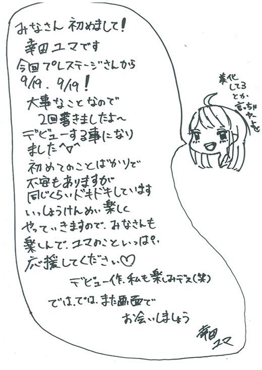 幸田ユマ 68