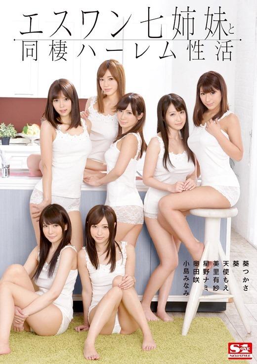 エスワン七姉妹と同棲ハーレム性活 01