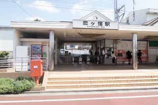 恋ヶ窪駅2015