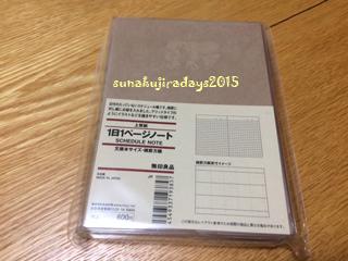 20150903_muji1.jpg