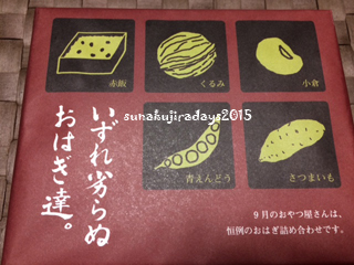 20150907_oyatsu1.jpg