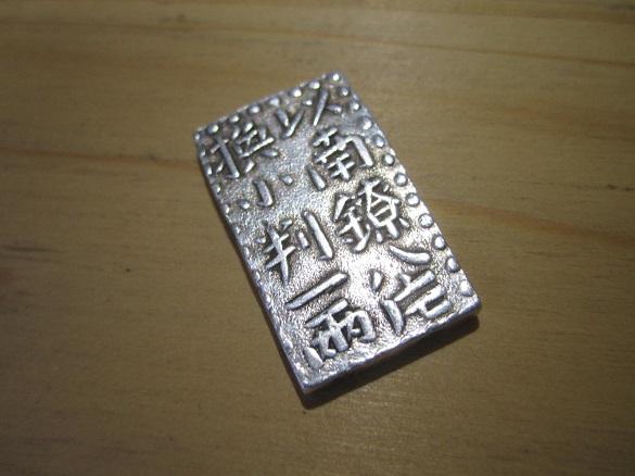 古南陵二朱銀 (1)