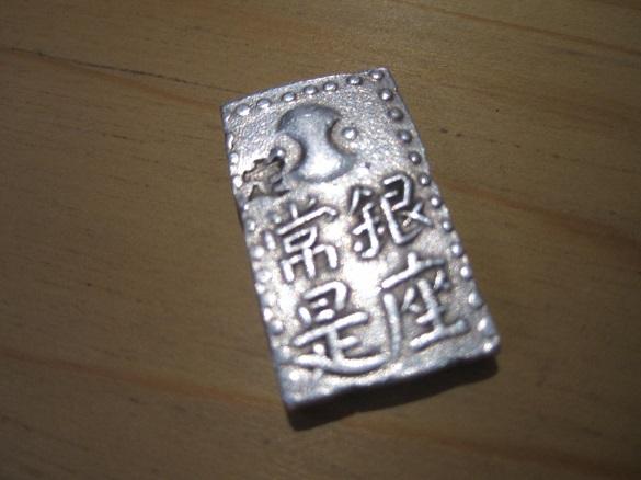 古南陵二朱銀 (2)