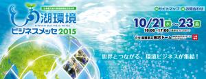2015びわ湖_convert_20150916134859
