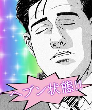 goro-heaven2_20150903235621e56.png