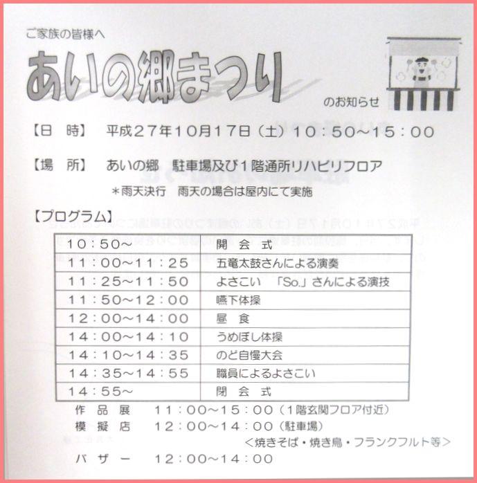 まつりプログラム 001