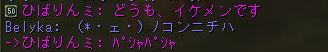 ひばりんイケメン