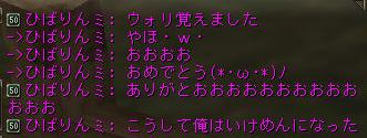 ひばりんイケメン2