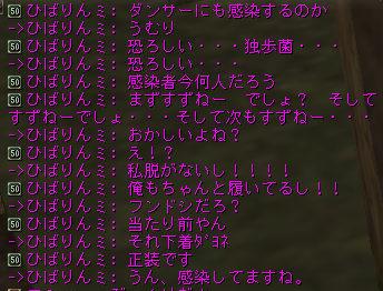 感染者ひばりん2