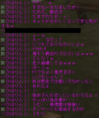 感染者ひばりん1
