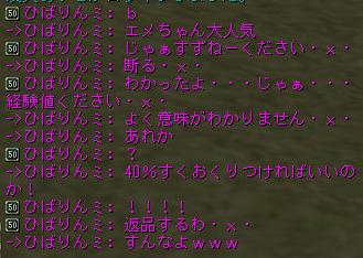151002ひばりん2