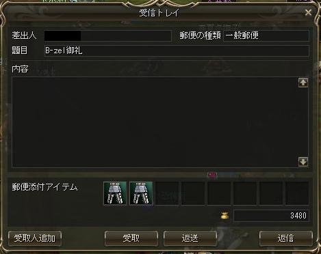 151003BZELお礼
