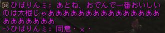 151004ひばりん2