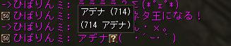 151004ひばりん5アデナ