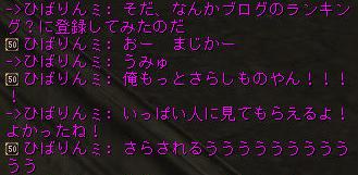 151004ひばりん8