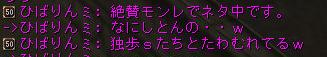 151004ひばりん9
