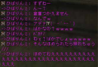 151004ひばりん12