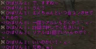 151004ひばりん11