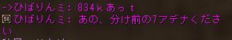 151004ひばりん14