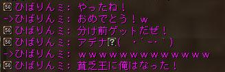 151004ひばりん15