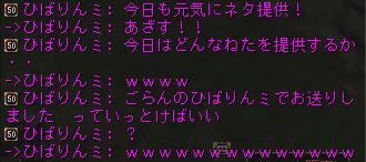 151004ひばりんネタ提供