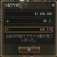 151005オル分配