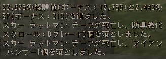 151005クラハンレイド1