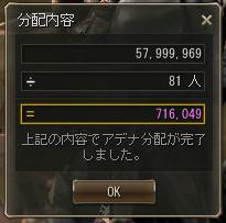 151009オル分配