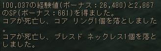 151011コアドロップ