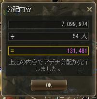 151011レイド分配