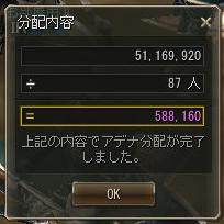 151011オル分配