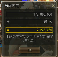 151013オル分配