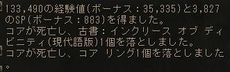 151015コアドロップ