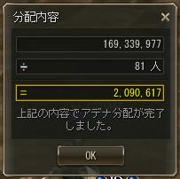 151015オル分配