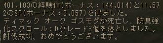 151017レイド1-2
