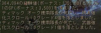 151017レイド2-2