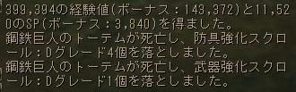 151017レイド3-2