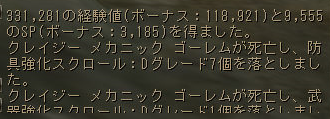 151017レイド4-2