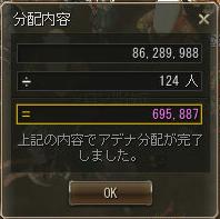 151017オル分配