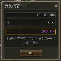 151020レイド40台5分配