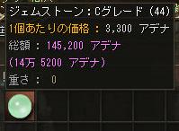 151022ブレスド製作1Cジェム