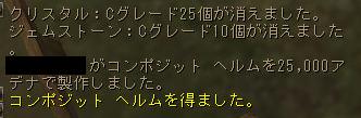 151022コンポジ製作2