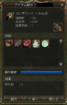 151022コンポジ製作1