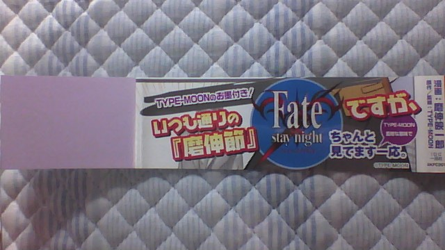 氷室の天地 Fate/school life 1巻 帯A