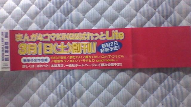 氷室の天地 Fate/school life 1巻 帯B